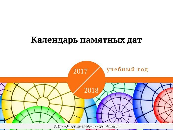Календарь знаменательных дат на 2018 уч.год